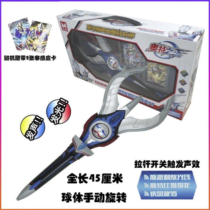 {桃子森林} 歐布之環奧特曼圓環變身器感應卡發光發聲豪華升級中文版武器玩具