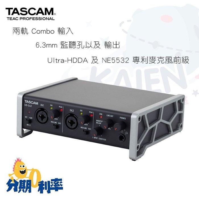 『凱恩音樂教室』TASCAM 達斯冠 US-2x2 USB 錄音介面 2x2 拍攝 USB 收音設備