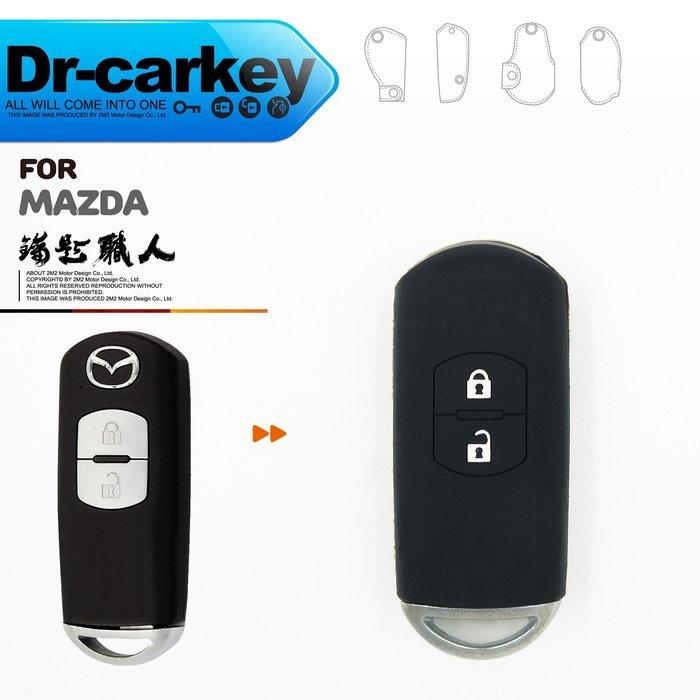 【鑰匙職人】MAZDA MAZDA2 MAZDA3 MAZDA6 馬自達 智慧型鑰匙 鑰匙 果凍套 矽膠套