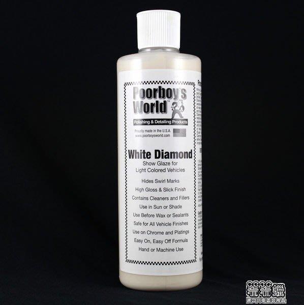 (看看蠟) Poorboy White Diamond Show Glaze(窮小子白鑽石鏡面劑)