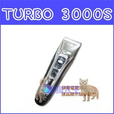 **貓狗大王**【TURBO3000S】 LP寵物電剪-店長美容師推鑑產品-外配有LED電量指示燈