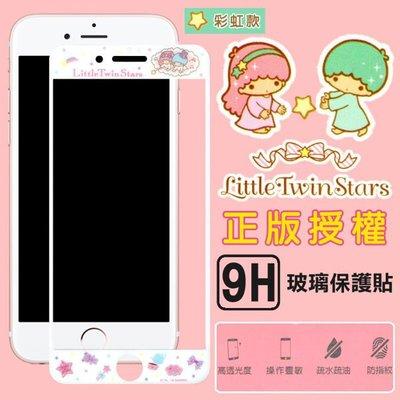 【雙子星 KiKiLaLa】iPhone 7 Plus (5.5吋) 正版授權 9H滿版玻璃保護貼