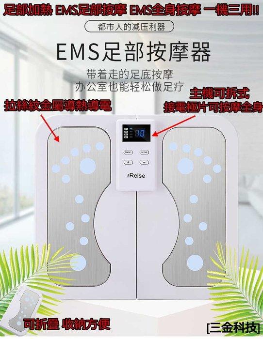 (台灣現貨)EMS足部按摩器 熱敷 全身EMS按摩 1機3用!腳墊可折疊方便收納 全身EMS按摩由上到下都幫您舒緩到!