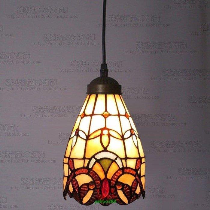 【美學】新款歐式彩色玻璃蒂凡尼玄關巴洛克小餐吊具(小號)MX_1622