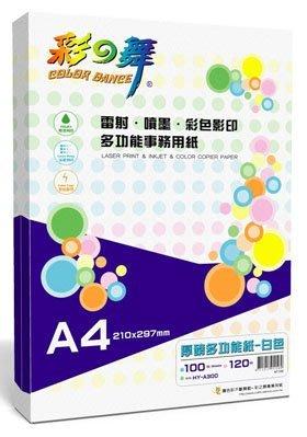 ~須訂購~彩之舞 厚磅多 紙~白色 雷射、噴墨、彩色影印多 事務用紙 產品規格:A4尺寸│