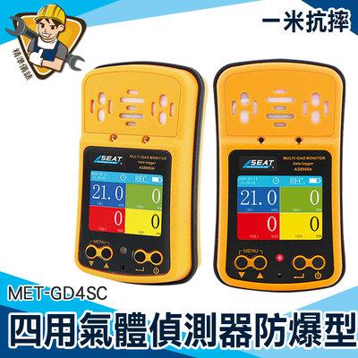 【精準儀錶】四合一氣體偵測器 氣體分析儀 可燃性氣體偵測器 可燃氣體CH4 校正 洗水槽工程 MET-GD4SC 防爆型