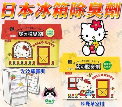 貓麻吉 日本 KOKUBO 小久保 Hello kitty 備長炭冰箱除臭劑  冰箱脫臭劑 150g