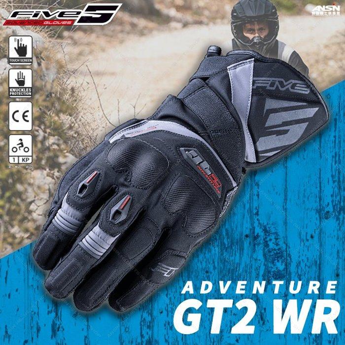 [中壢安信]法國 FIVE Advanced 手套 ADVENTURE GT2 WR 黑 防風防水 防摔手套 CE護具
