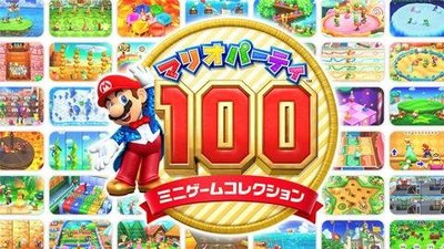3DS 瑪利歐派對100 (日文版 (日規主機用)[3D20044]