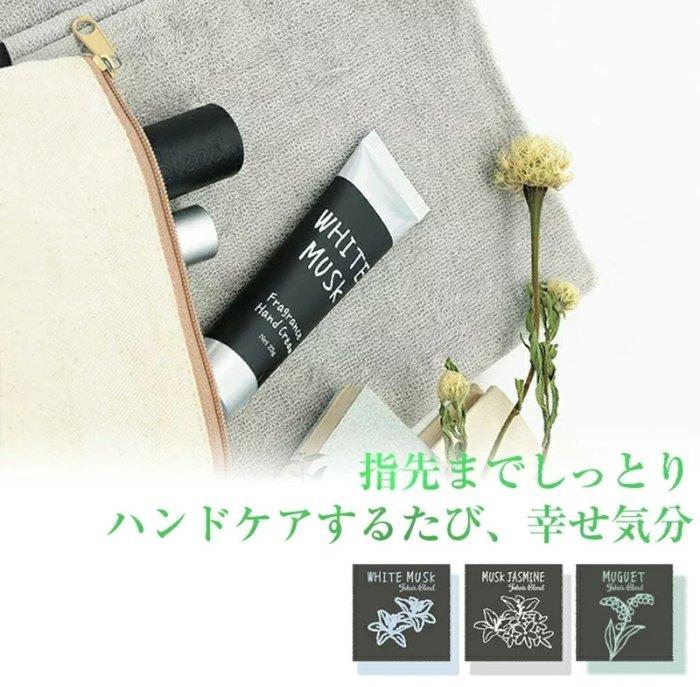 天使熊雜貨小舖~日本John's Blend 香氛護手霜25g 現貨:茉莉、鈴蘭2款  全新現貨