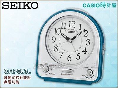 CASIO時計屋 SEIKO 精工 鬧鐘專賣店 QHP003L 白x藍 貪睡功能 滑動式秒針 可選擇式鈴聲 全新品 保固