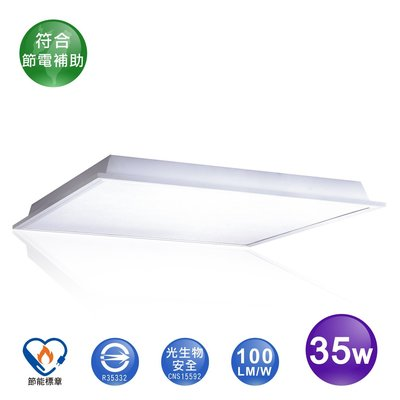 LED 35W 節標 柔光 平板燈 W60*L60 輕鋼架 高亮 導光 省電 高效 環保 節能 CNS 認證 節電補助