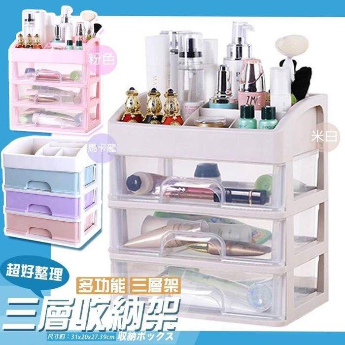 【現貨】多功能三層收納盒