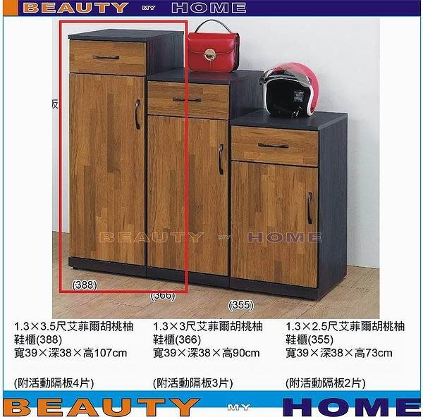 【Beauty My Home】20-HL-395-06艾菲爾胡桃柚1.3X3.5尺鞋櫃【高雄】