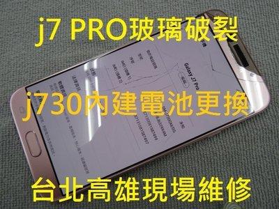 j2 pro j3 pro j4 j4+ j6  j6+ j7 pro j8玻璃破裂 電池更換 主機板維修