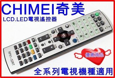 奇美液晶電視遙控器 RP51-32RT RP51-52RT RL51-55BT RS49-42TT 全機種適用
