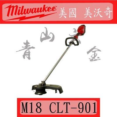 『青山六金』附發票 Milwaukee 米沃奇 M18 CLT-901 18V 鋰電 無碳刷 割草機