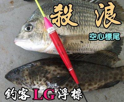 【釣客工廠】〜殺浪〜釣客 LG 手工浮標(空心標尾)