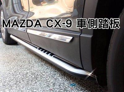 中壢【阿勇的店】2017年 NEW CX9 二代目 CX-9 側踏 專用車側踏板 登車輔助踏板 直上免鑽孔 另有車頂架