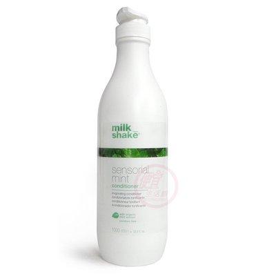 便宜生活館【瞬間護髮】z.one義大利 Milk shak 涼感護髮素1000ml 舒緩放鬆保濕專用 公司貨 (可超取)