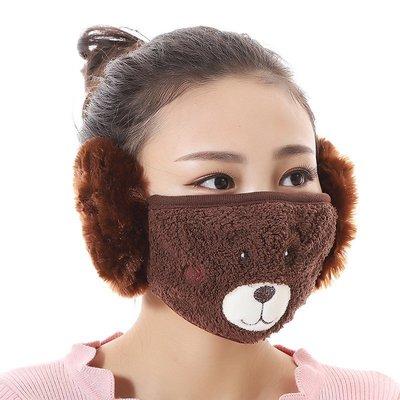 【愛莉絲現貨精品】【買三送一】冬季必備保暖卡通造型小熊絨毛防塵口罩耳罩二合一(編號6/酒窩棕色現貨