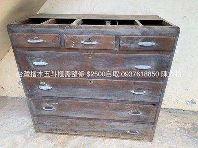台灣檜木五斗櫃需整修 $2500自取 100高109長 48深 公分