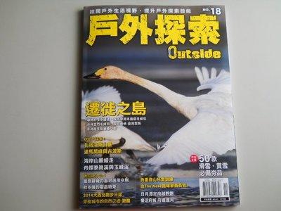 全新戶外探索Outside No.18雜誌特價