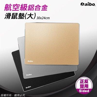 ╭☆台南PQS╮AIBO航空級鋁合金屬滑鼠墊 正反雙用鋁合金滑鼠墊 大號(30x24cm) 專業玩家電競遊戲專用