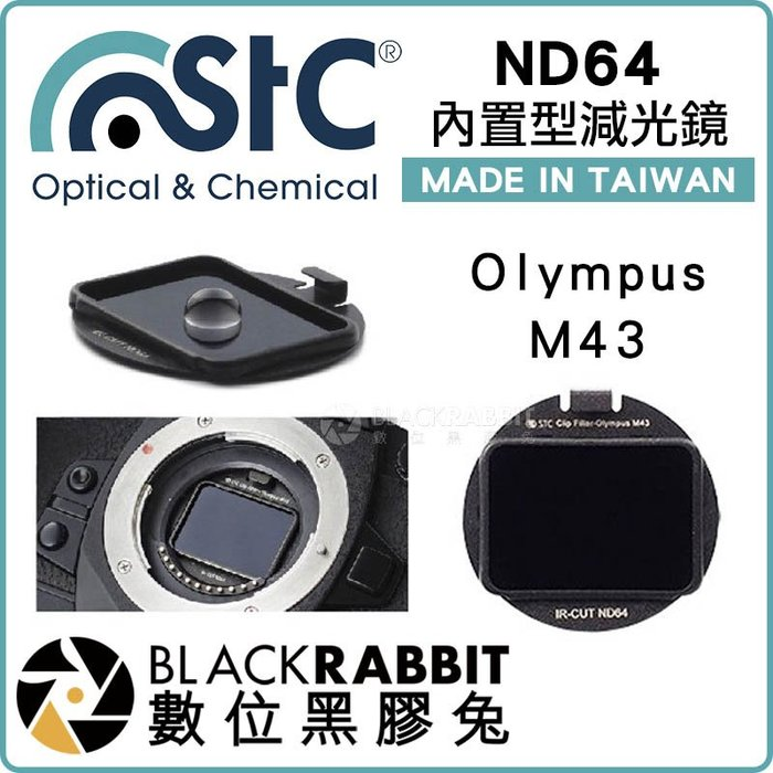 數位黑膠兔【 STC ND64 零色偏 減光鏡 內置型 Olympus M4/3 】 M43 ND鏡 濾鏡 相機 長曝光
