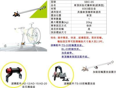銳克戶外.TravelLife SBC-05快克車頂鋁合金拆前輪式自行車架(1台式)