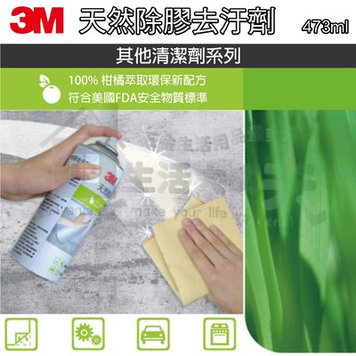 《現貨/附發票》3M  天然除膠去汙劑  天然柑橘配方 除膠劑