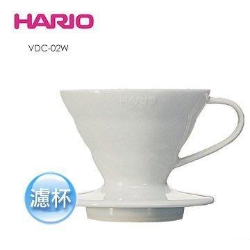 【多塔咖啡】HARIO V60 陶瓷圓錐濾杯 VDC-02W 白色款 1~4杯用 手沖專用 日本製造 附量匙