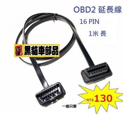 黑貓車部品 ~ 全網最低價 就為衝評價 OBD II 延長線 100CM 一米 OBD2 抬頭顯示器可用 台北市