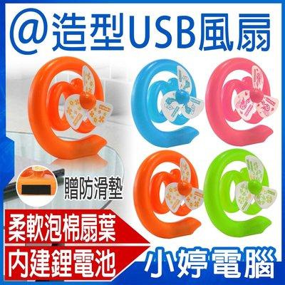 【小婷電腦*USB風扇】全新 @造型USB風扇 柔軟泡棉扇葉不傷手 內建鋰電池 USB供/充電 使用方便 風力強勁