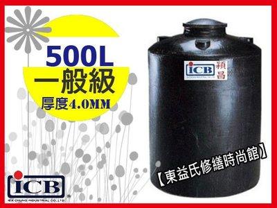 【附發票】穎昌500L塑膠水塔PT-500 強化水塔  工業級 運輸桶 +歡迎詢問 另售不鏽鋼水塔 液面控制器 水塔蓋