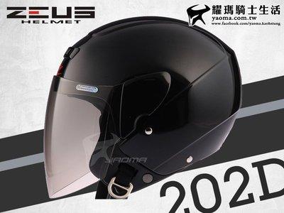 ZEUS安全帽|202D 黑 素色 【歐洲式樣超平價入門帽】 半罩帽  3/4『耀瑪騎士生活機車部品』