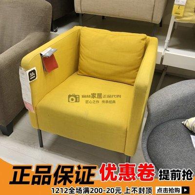 【傢具城】正品IKEA宜家 伊克爾 單人沙發休閑椅 客廳單人扶手沙發 布藝創意