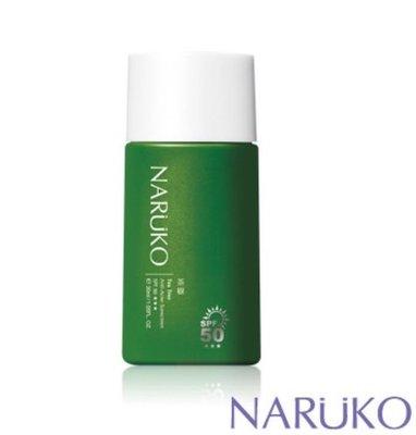 NARUKO牛爾茶樹抗痘潤色隔離液SPF50 30ml (到期日2020/11)