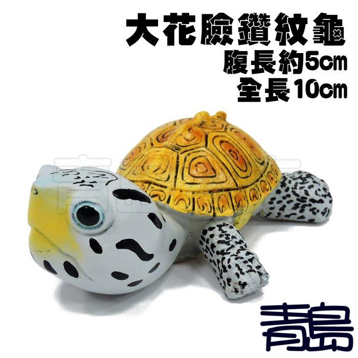 YU。。。青島水族。。。TQ-03手工原創 仿真陸龜模型 3D擬真模型 陸龜公仔 澤龜烏龜卡鑽龜==Q版/大花臉鑽紋龜