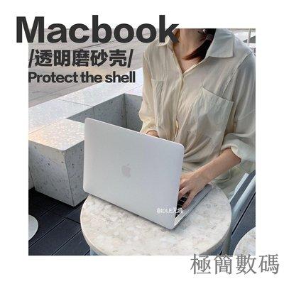 奧利給IDLE無趣丨Macbook筆電保護殼20pro超薄透明磨砂殼13air防刮m1新款保護殼