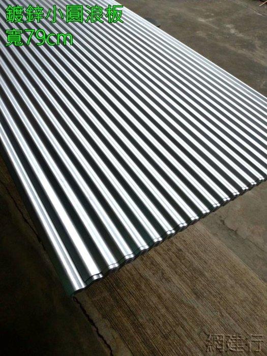 網建行【 鍍鋅小圓浪板】 寬79cm*厚度0.4mm 每尺60元~長度8尺 遮雨棚 鐵皮屋頂 陽台 工業風