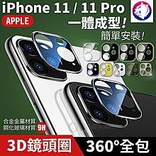 全包一體成型!【快速出貨】iPhone 11 Pro 鏡頭防刮保護圈 攝戒 玻璃鏡頭貼 iPhone11 合金金屬鏡頭環