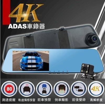 CORAL M8 4K GPS測速後視鏡雙錄ADAS車錄器 GPS測速 4k畫質加贈32GB記憶卡