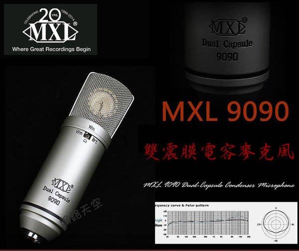 美國 MXL 9090雙振膜雙音色電容式麥克風100%正品 送166種音效補件軟體