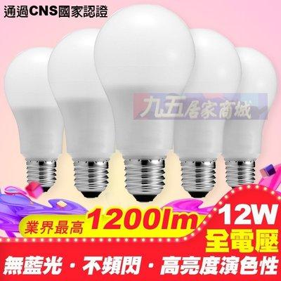 12W廣角型LED燈泡1200流明 自然光 球泡 白光 黃光『九五居家』售億光27W旭光13W飛利浦10W東亞23w