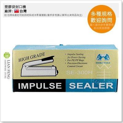 【工具屋】*含稅* 塑膠袋封口機 SE-300H (大) 手壓式 瞬間封口 食品居家 包裝 30公分 台灣製