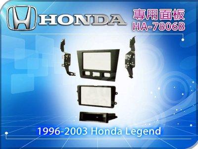 九九汽車音響【HONDA】1996-2003 Honda Legend