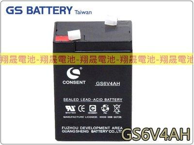彰化員林翔晟電池-CONSENT電池GS6V4Ah WP4-6 NP4-6 兒童電動車 童車 緊急照明燈 電子秤