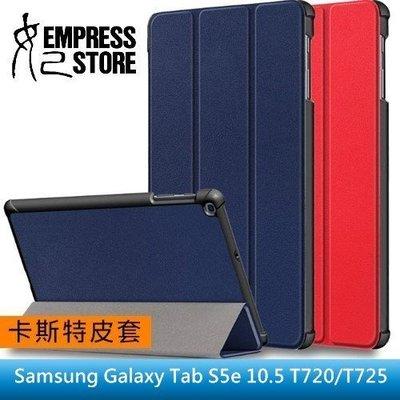 【妃小舖】三星 Galaxy Tab S5e 10.5 T720/T725 卡斯特/皮紋 超薄 三折/支架 平板 皮套