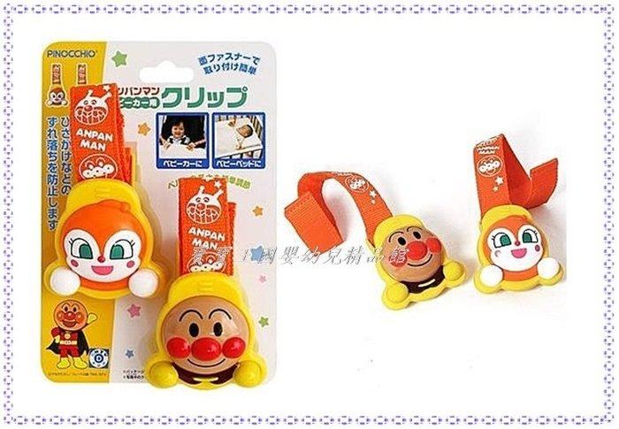 【寶寶王國】日本 麵包超人造型推車萬用夾 固定夾 棉被夾
